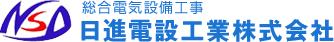 総合電気設備工事 日進電設工業株式会社