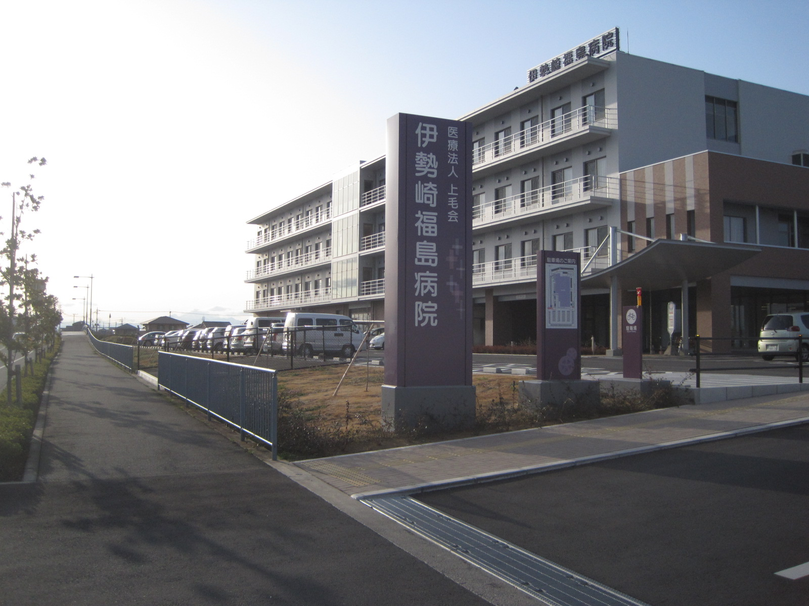 伊勢崎福島病院移転新築工事